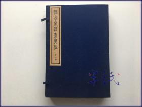 温飞卿诗集笺注 线装一函线装两册 中国书店八十年代木板重刷 略有瑕疵