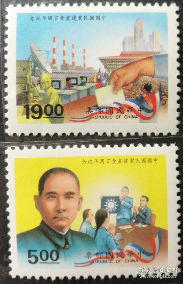 """台湾邮票:1994年纪249""""中国国民党建党壹百周年纪念""""邮票(2枚套,全)"""