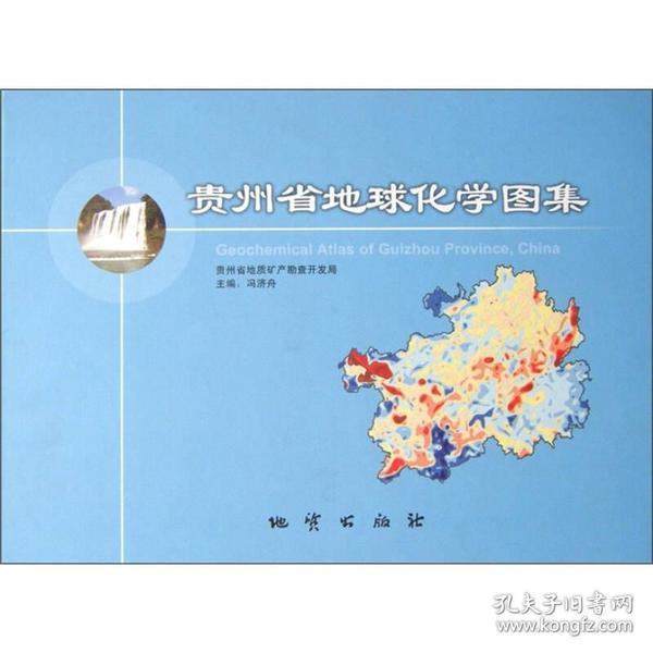 贵州省地球化学图集