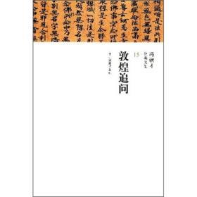 敦煌追问/冯骥才分类文集