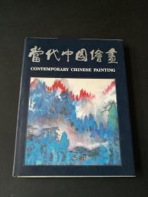 1986年《当代中国绘画》 展销画册 李可染,陆俨少,黄胄等名家美国展览作品