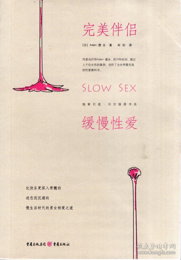 性爱120_完美伴侣 缓慢性爱