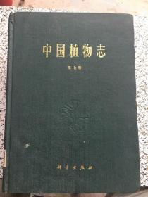 中国植物志(第7卷)等8本