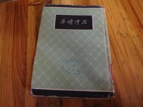 1936年初版精装本 左传精华 带原书衣