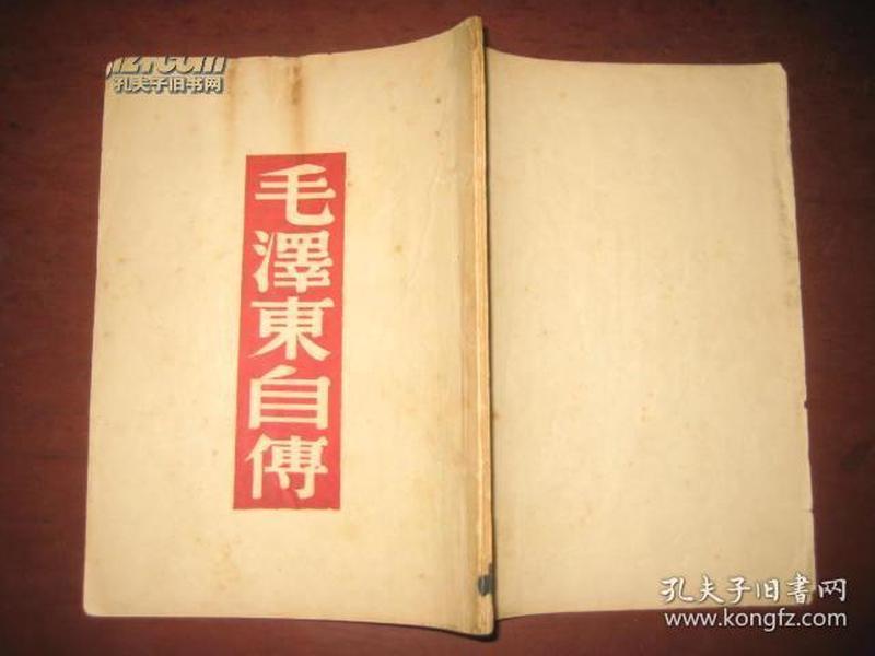 毛泽东自传(民国35年1 版1 印)