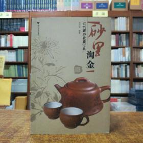 砂里淘金:宜兴紫砂收藏宝典