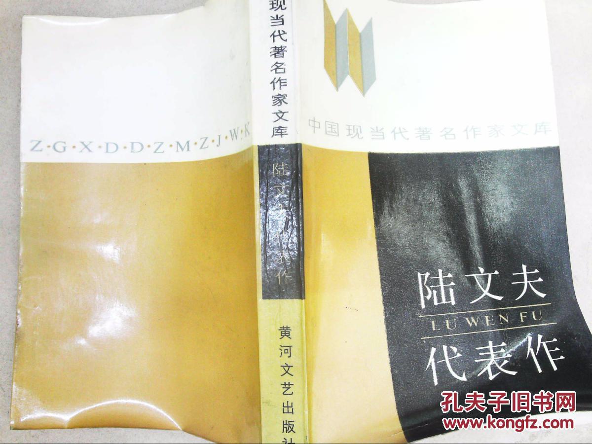 中国现当代著名作家文库--叶文玲代表作图片