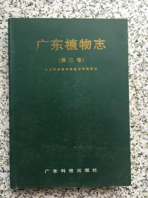 广东植物志(第三卷)