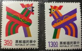 """台湾邮票:1992年专314""""新年(81年版)鸡""""邮票(2枚套,全)"""