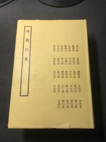 《杂剧三集》,精装本,中国戏剧出版社1958年六月据颂芬室本影印