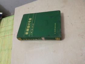 机械设计手册 第三版 第5卷(16开精装厚本)