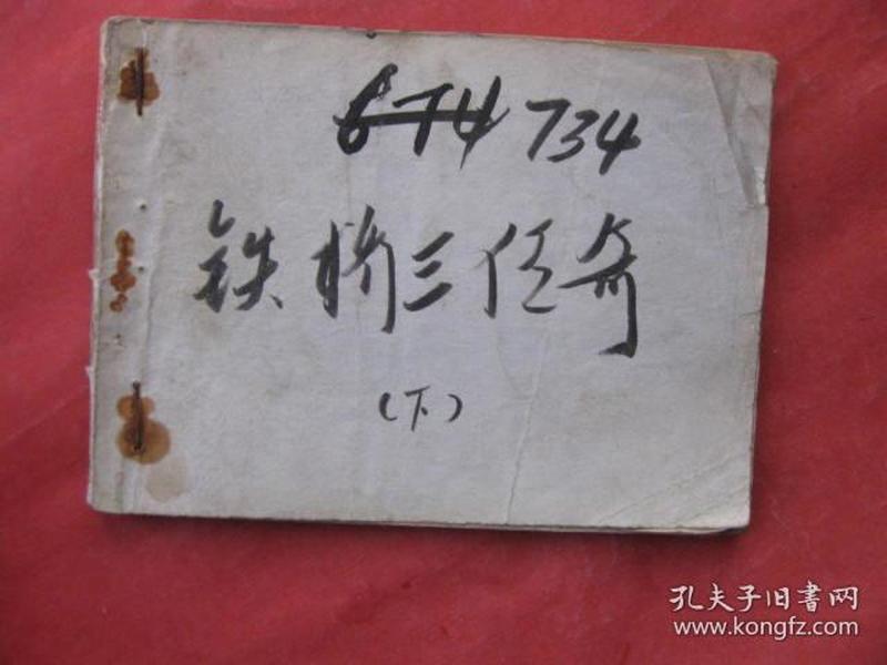 连环画: 铁桥三传奇(下)