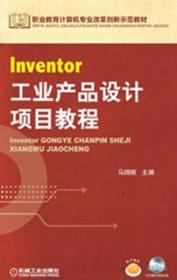 职业教育计算机专业改革创新示范教材:Inventor工业产品设计项目教程