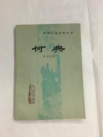 中国小说史料丛书:何典