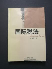 国际税法(十分少见的书籍,私藏品好)