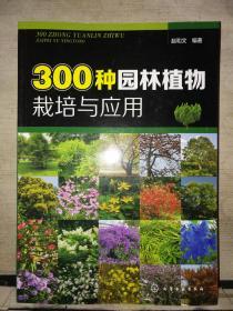300种园林植物栽培与应用(2018.5重印)