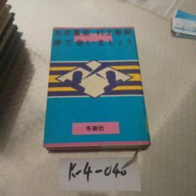 日本原版书(村上春树)