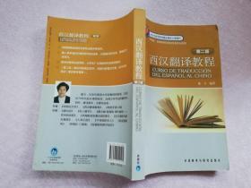 西汉翻译教程(第2版)实物拍图