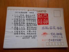 【徐振韬旧藏】数学家:孙克定(1909~2007)手迹1件