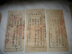民国18年-山西省财政厅颁发[牙用证票]3张!