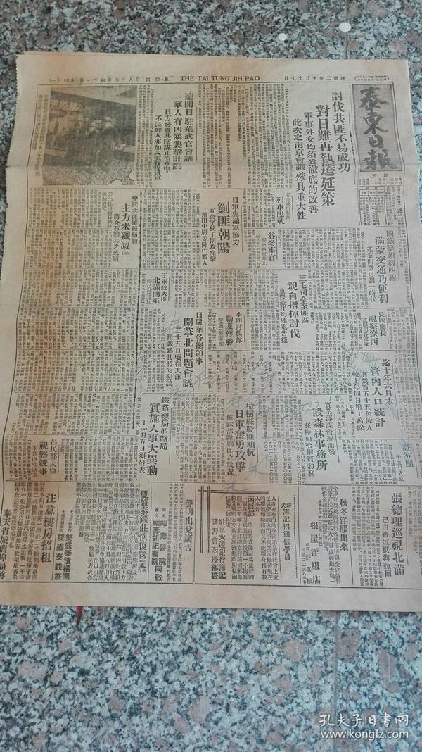 康德二年十月十七日泰东日报一张