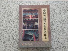 中国古建筑木作营造技术 (第二版) 精装本