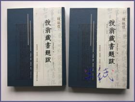 弢翁藏书题跋 附弢翁藏书年谱 上下 2007年初版精装