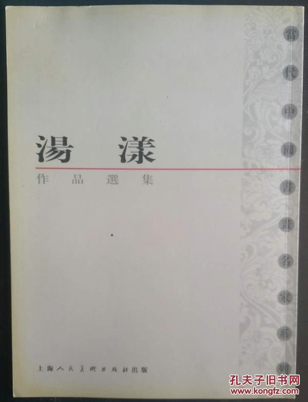 《当代中国名家系列——汤漾作品选集》