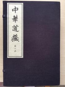 《中华道藏》(共49函全271册)16开.线装