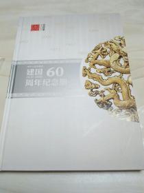 中人民共和国建国60周年纪念册【内有纪念钞,纪念银章】
