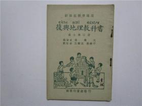 民国22年版 复兴地理教科书 高小第三册