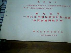黑龙江省一九六九年国民经济计划指标[草案]外贸收购调整计划 8页