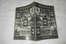 汉城 狮城 京城 :中国足球备忘录