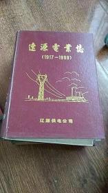 《辽源电业志1917-1999》16开精装 1999年编印