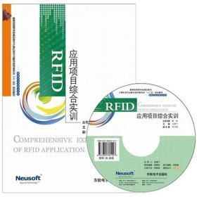 RFID应用项目综合实训