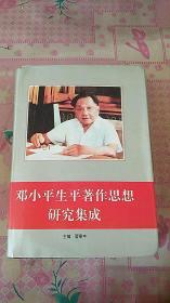邓小平生平著作思想研究集成