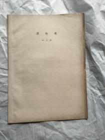 潭帖考(燕京学报十一卷第二期)(林志钧著)