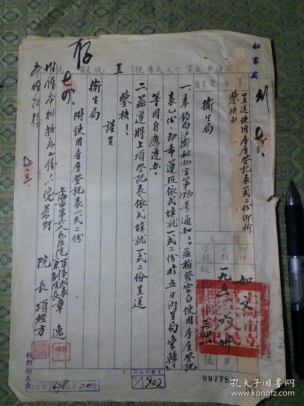 解放初51年:上海第六人民医院院史档案:院长项经方致卫生局函件1张(关于填报该院使用房屋登记表一事)