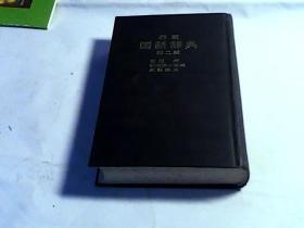 岩波国语辞典(第二版)