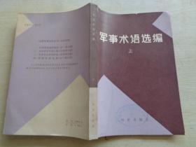 军事术语选编(上)     :