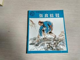 故事奶奶丛书 :张良拾鞋(20开 彩色连环画 汉字拼音)