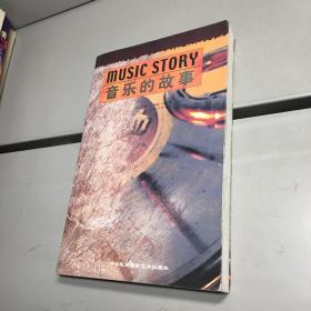 音乐的故事 【一版一印 9品-95品+++ 正版现货 自然旧 实图拍摄 看图下单】
