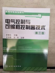 高等学校规划教材:电气控制与可编程控制器技术(第3版)2018.2重印