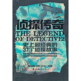 侦探传奇—史上最经典的37个侦探故事