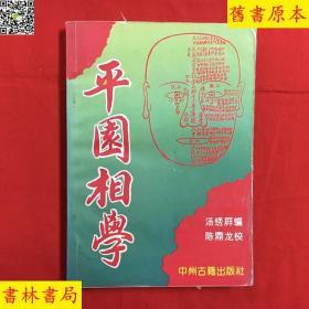 《平园相学》又名《平园相学》一册全,汤绣屏/编 陈鼎龙/校,好品相!