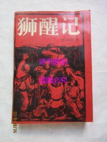 狮醒记——李国超著