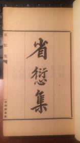 省愆集 泉村诗选( 两种合一册 敬乡楼丛书本)