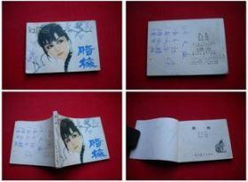 《腊梅》姚祥发绘,辽美1985.4一版一印31万册,6050号,连环画