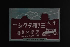 侵华史料《奉天火花》一个 满洲国奉天 三和出租车公司广告画火花  电话号码 日本 神户高岛磷才制造  安全火柴 火柴盒标  火花 单个 尺寸:5.5*3.5CM
