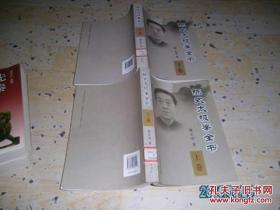 陈式太极拳全书 上下册 FF4
